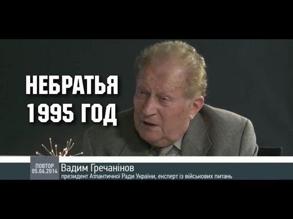Небратья 1995 год