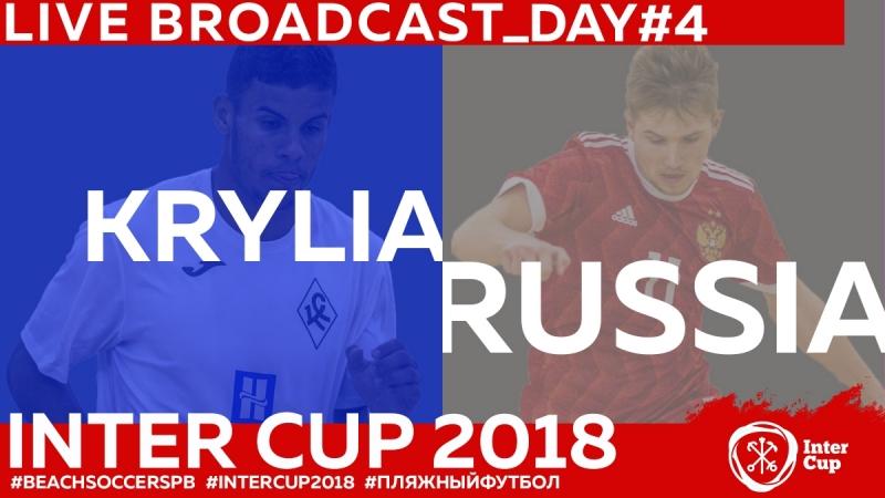 KRYLIA - RUSSIA | 4 DAY | 16:00 INTERCUP2018