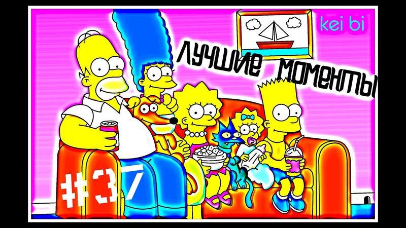 37 Симпсоны 8 сезон 14,15,16,17,18 серия лучшие моменты