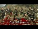 ЧВК Вагнер Умирать за Родину Ленинград