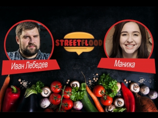 Манижа в гостях у Street Flood Show | 4 выпуск