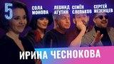 Семен Слепаков, Леонид Агутин, Сола Монова, Сергеи