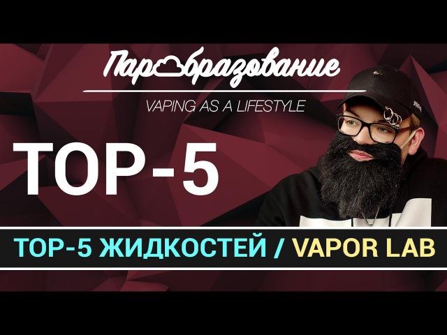 TOP 5 vape жидкостей по версии VAPOR LAB