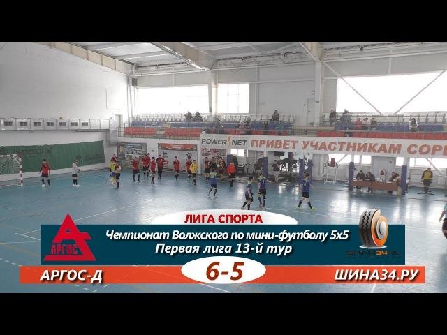 Первая лига. 13-й тур. АРГОС-Д - Шина34.ру 6-5 ОБЗОР