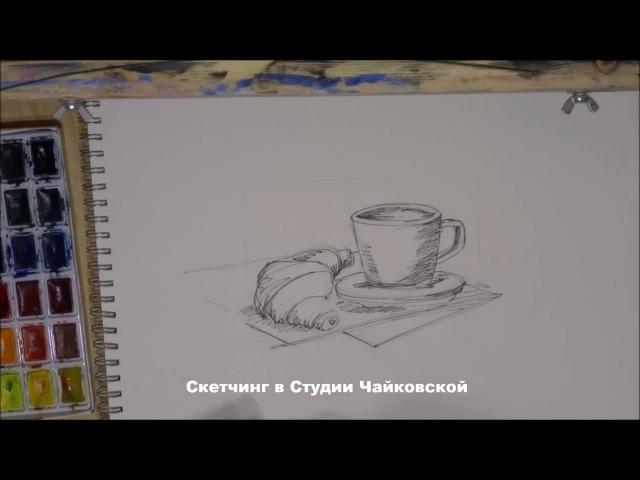 Акварельный скетчинг от Студии Чайковской - как нарисовать круассан и чашку кофе