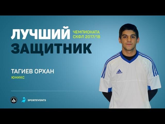 Тагиев Орхан (Юникс) - Лучший защитник Чемпионата по мини-футболу СКФЛ 201718 (Дивизион Extra)