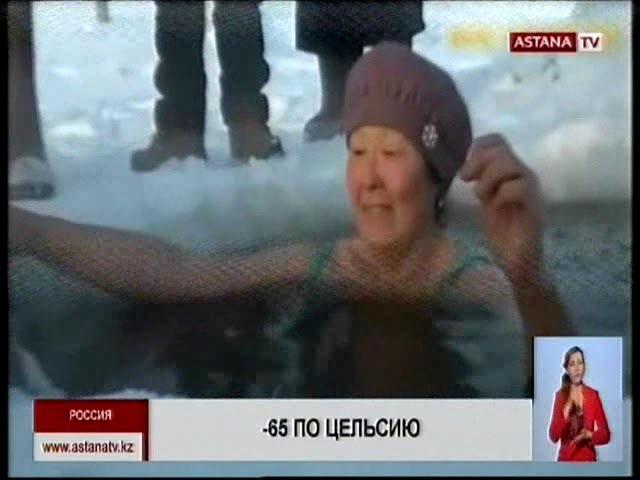 В Якутии -65 градусов