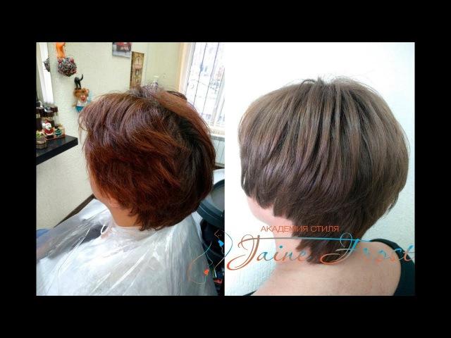 Рецепт окрашивания волос из шоколадно- медного в русый цвет | Урок колористики