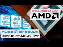 Новые i5 Coffee Lake быстрее старых i7, но не везде, и AMD с большими планами на будущее