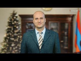 ՀՀ նախագահի 2018-ի Ամանորի այլընտրանքային ուղ