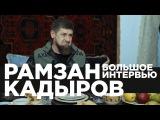 РАМЗАН КАДЫРОВ О СОБЧАК | БЛОКИРОВКЕ ИНСТАГРАМ | ЦЕНЗУРЕ В ЧЕЧНЕ