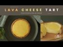오사카 파블로 스타일 반숙 치즈타르트 만들기 Pablo Style Lava Cheese Tart Recipe Cooking tree 쿠킹트리*Cooking ASM