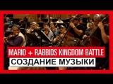 Закулисье Mario+Rabbids Битва за королевство музыка
