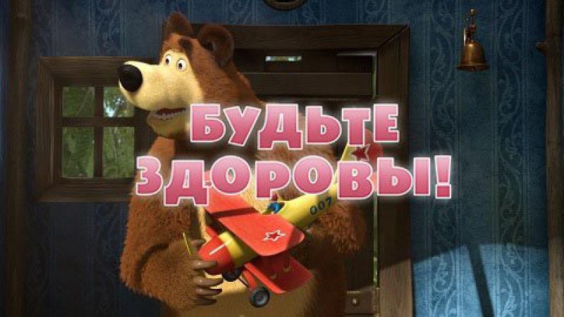Маша и Медведь • Серия 16 - Будьте здоровы!