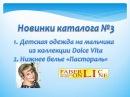 Новинки каталога 3 Фаберлик детская одежда Dolce Vita нижнее белье Пастораль