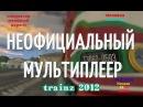 [Trainz 2012] Неофициальный мультиплеер [05/03/2018]