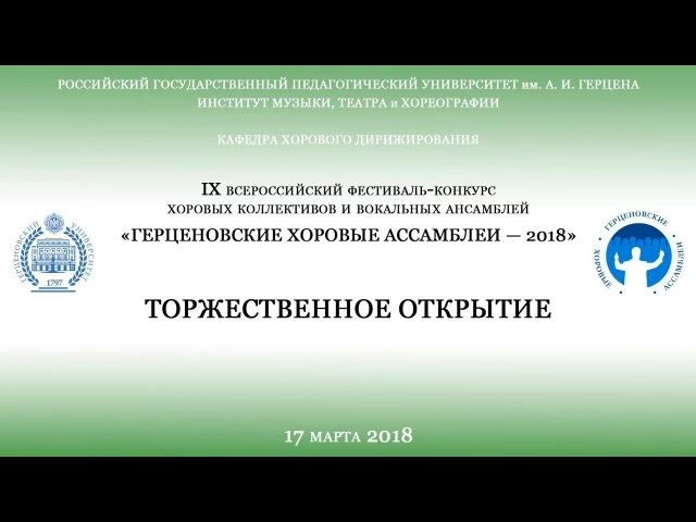 Торжественное открытие хорового фестиваля им. А. В. Михайлова