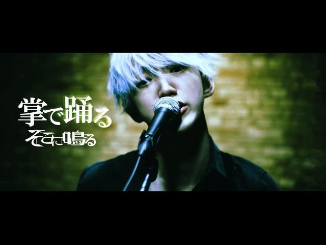 そこに鳴る 掌で踊る【Official Music Video】Sokoninaru Tenohira De Odoru