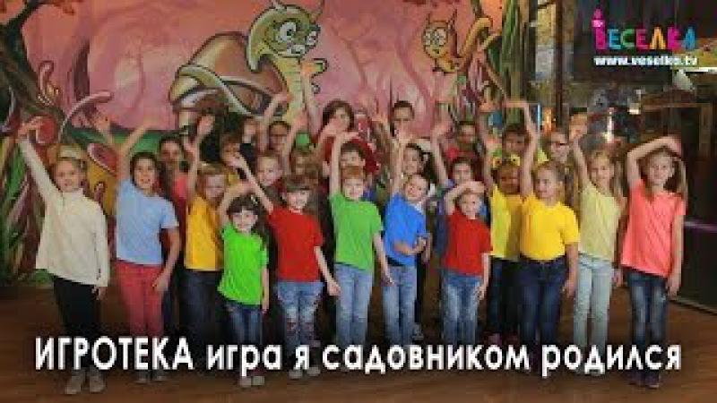 Игра для детей Я садовником родился Я влюбился Игротека Цветы Друзья Детский канал Веселка TV
