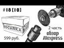 Распаковка Насадки и патрон для dremel дремель 2 часть Aliexpress