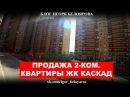 Продажа, ЖК Каскад, двухкомнатной квартиры в Краснодаре, видео обзор