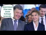 Жена Порошенко не смогла выучить стих Шевченко