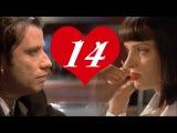 С днем святого Валентина поздравляет Тарантино (Переозвучка)