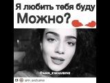 Анна Егоян - Я любить тебя буду - можно