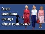 Обзор и примерка новой коллекции одежды Фаберлик