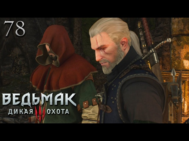 Прохождение Ведьмак 3: Дикая охота - 78 (Три девицы из Виковаро)