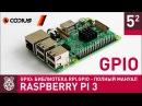 Raspberry Pi 3 GPIO 2 библиотека полный мануал Часть 5 2