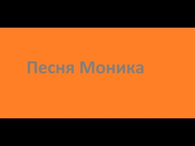 Doki Doki Literature Club! ПЕСНЯ МОНИКИ полностью на русском языке