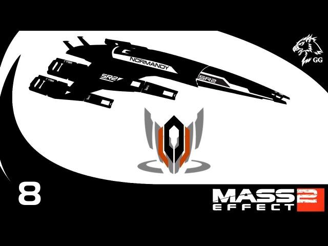 Прохождение Mass Effect 2. Часть 8 - Агент Цербера и место крушения Нормандии SR-1