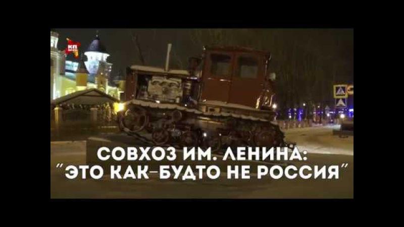 Опрос жителей совхоза имени Ленина