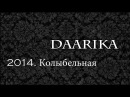 группа Даарика 2014 Колыбельная