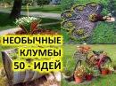 Как сделать клумбу своими руками для сада и дачи. 50 идей
