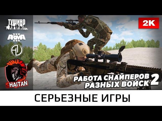 Снайпера разных войск №2 • ArmA 3 Серьёзные игры Тушино • 1440p60fps