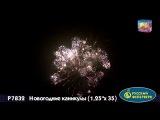Батареи салютов P7832 Новогодние каникулы 35х1,2