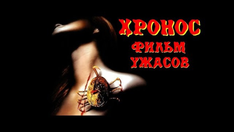 ХРОНОС ~ Ужасы Мистика Зарубежные Фильмы Ужасов Ужастики смотреть онлайн без регистрации