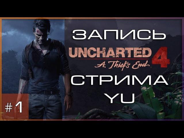 [Uncharted 4: Путь Вора ] В этот раз сюжет еще лучше. Стрим первый.