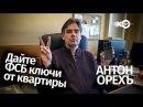 Дайте ФСБ ключи от квартиры Антон Орехъ Лицом к лицу