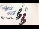 How to make macrame music note for key chain - Hướng dẫn thắt nốt nhạc làm móc khóa