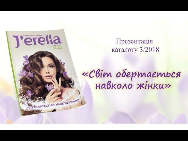 Презентація каталогу 3/2018 компанії Джерелія
