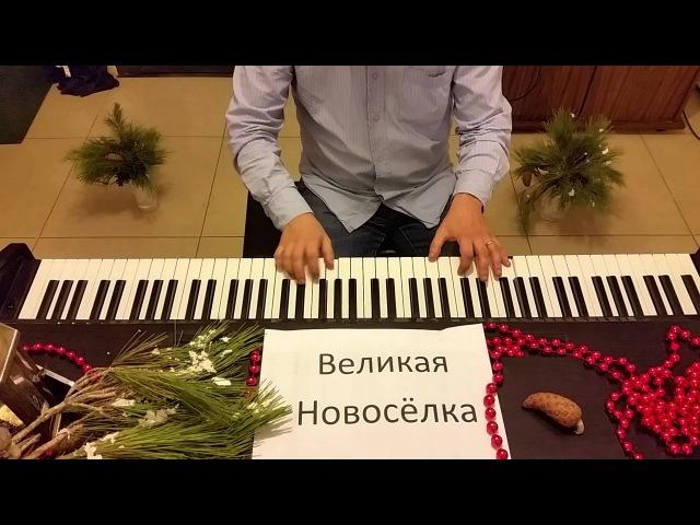 Расскажи, снегурочка, где была - Ну, Погоди - Папанов пианино кавер piano cover