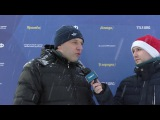 ТТЛФ. 24.12.2017. Флеш-интервью тренера Матча Звезд Владимира Качалина