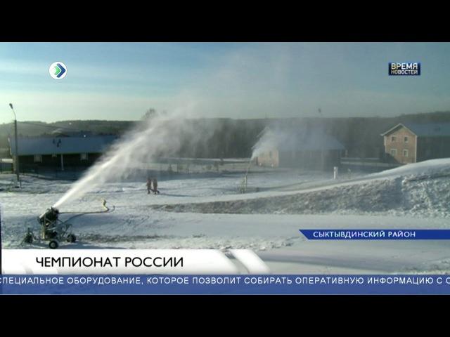 Чемпионат России по лыжным гонкам пройдет в Коми