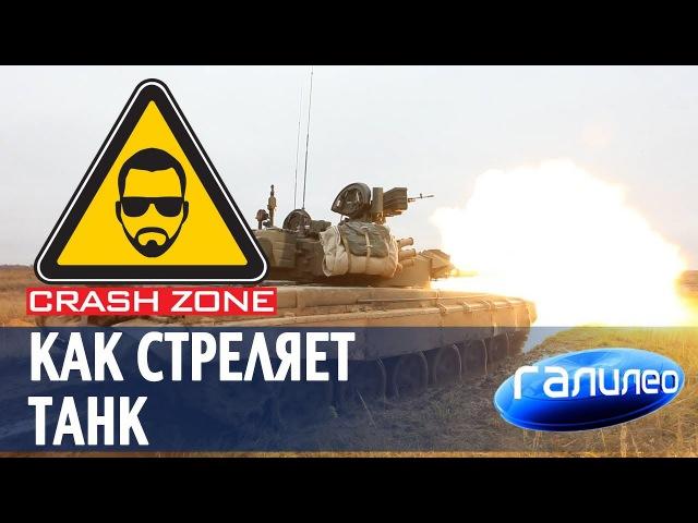 Как стреляет танк | CRASH ZONE Галилео |