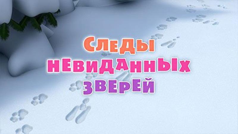 Маша и Медведь • Серия 4 - Следы невиданных зверей