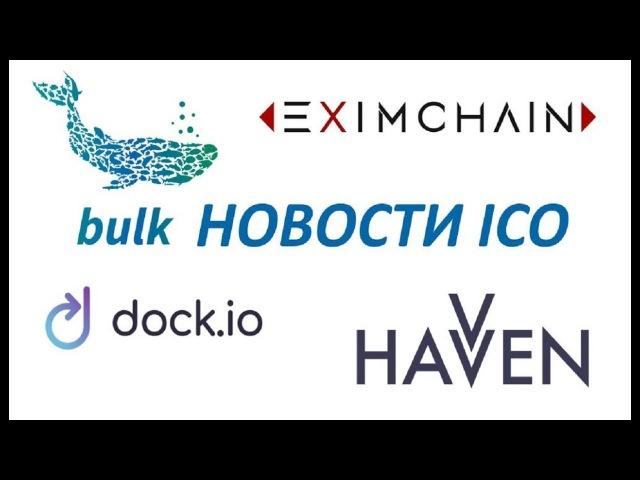 Новости ICO: Eximchain, Havven, Dock.io