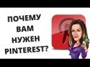 КАК ПРОДАВАТЬ НА PINTEREST? | Пинтерест рукоделия | Пинтерест как пользоваться